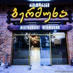 Bermukha Restaurant Batumi Khelvachauri Kakhaberi 2 INFOBATUMI 150x150