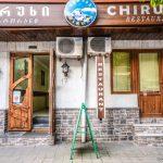 Chirukhi Restaurant Batumi 11 INFOBATUMI 150x150