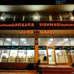 Signagi Restaurant in Batumi 8 INFOBATUMI 150x150