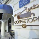 coffee topia batumi 27 INFOBATUMI 150x150